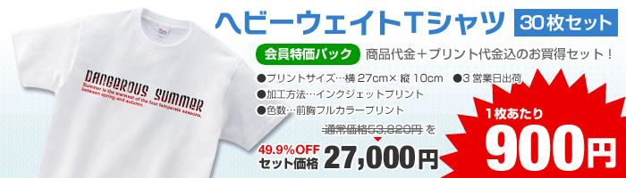 会員特価 30枚セット価格でオリジナルプリントTシャツ