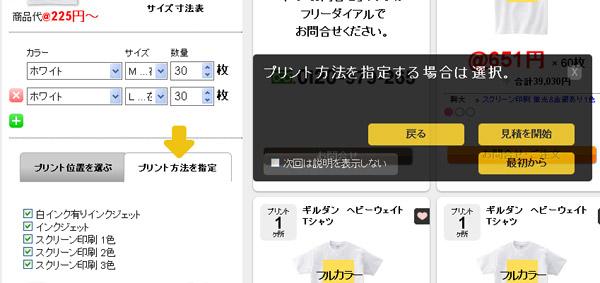 Tシャツプリント プリント方法の選択