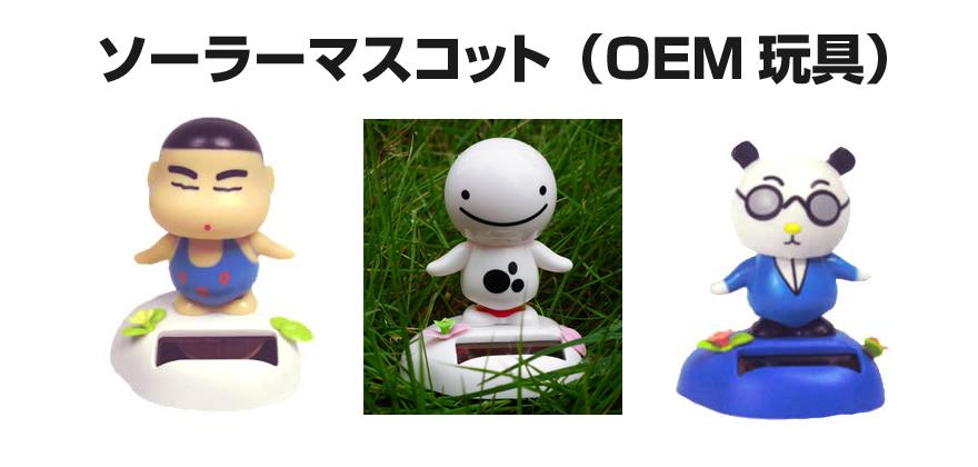 ソーラーマスコット(OEM玩具)