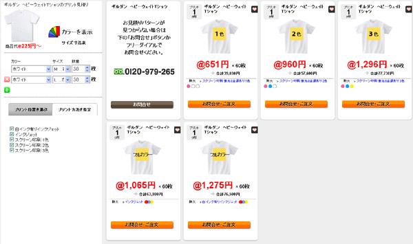 4万通りのTシャツプリントパターンから瞬時に見積事例を提案!