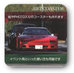 オリジナル コースター