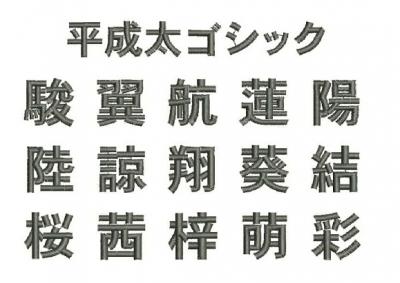 刺繍書体見本 平成太ゴシック