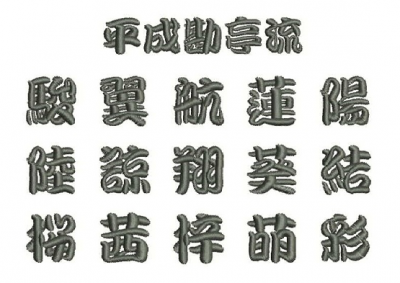 刺繍書体見本 平成勘亭流(かんていりゅう)