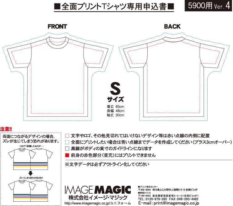 全面プリントTシャツ【5900】申込書Sサイズ