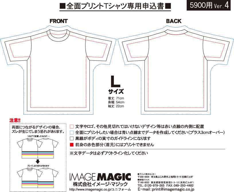 全面プリントTシャツ【5900】申込書Lサイズ