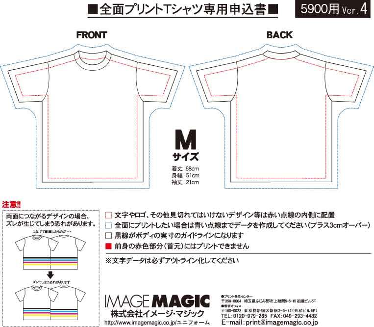 全面プリントTシャツ【5900】申込書Mサイズ