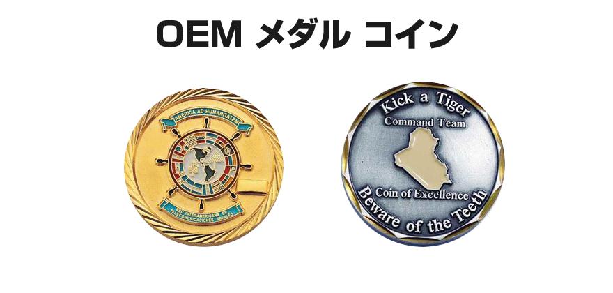 OEMメダルコイン