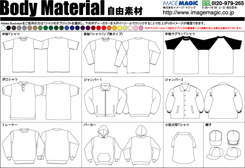 Tシャツ、帽子、ブルゾンなどのフリー素材集