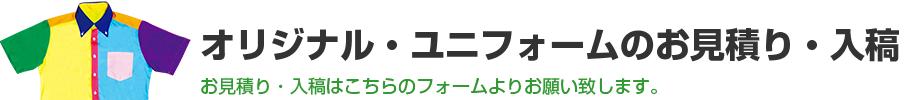 オリジナル・ユニフォーム 見積もり・入稿