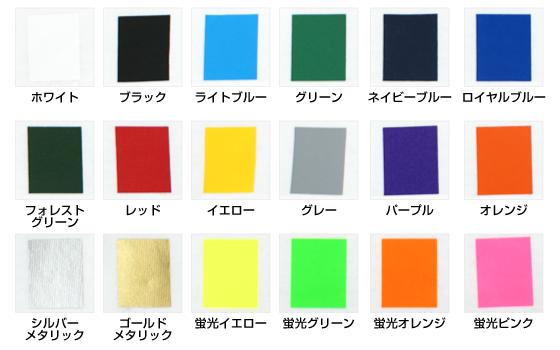 18色から選べるカッティングシート