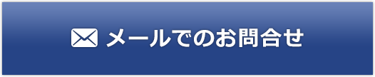 OEMメールフォーム